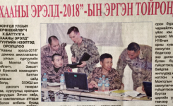 Mongolian Newspaper Article